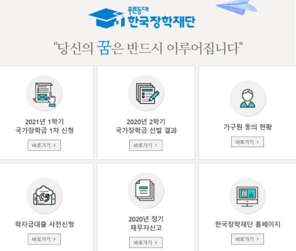 국가장학금