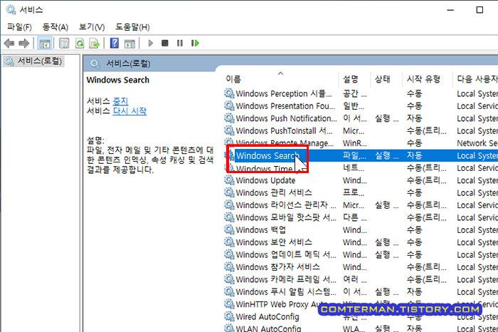 서비스 콘솔 Windows Search 설정