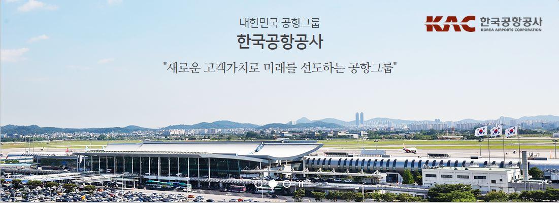 한국공항공사 채용 공고