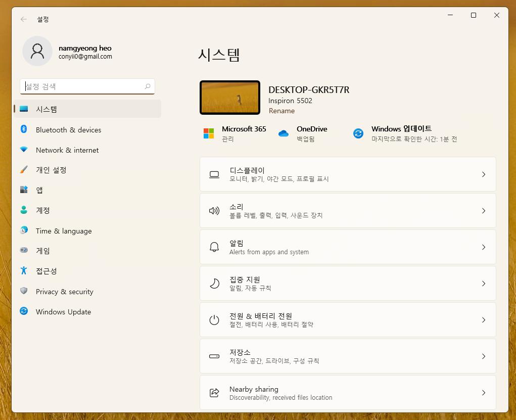 윈도우11 공식 배포판 캡처1