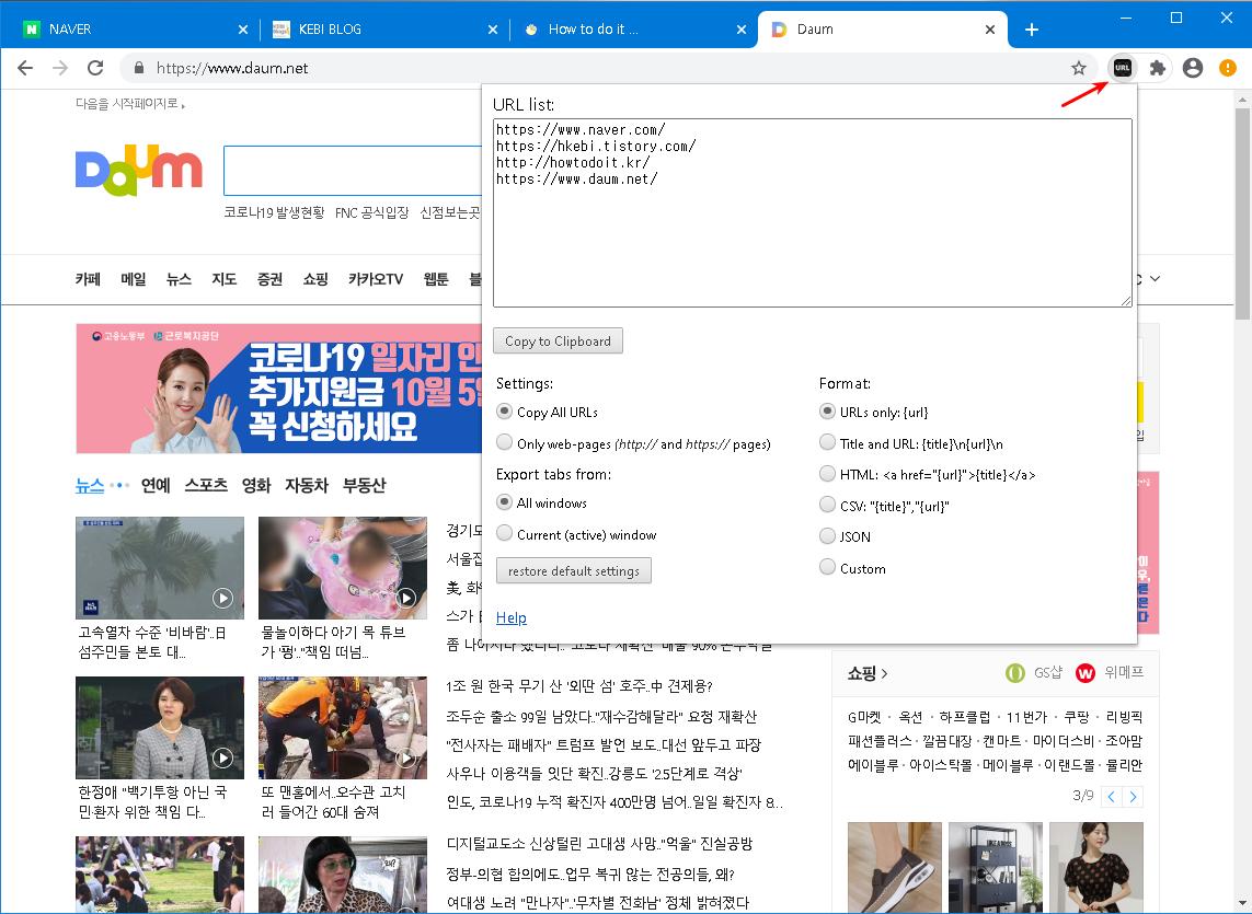 크롬 브라우저 모든탭 URL 저장하는 방법