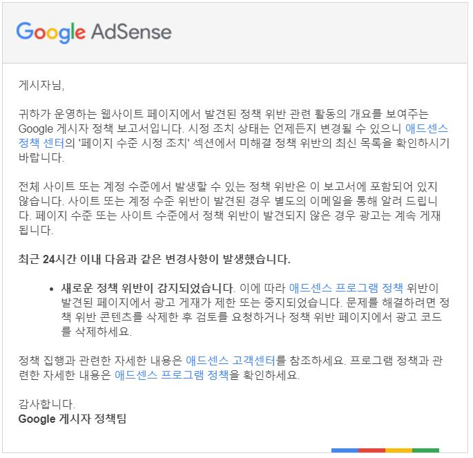 애드센스-정책위반-메일