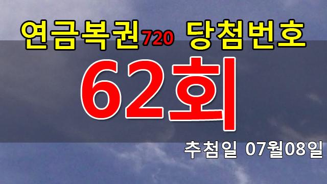 연금복권62회당첨번호 안내