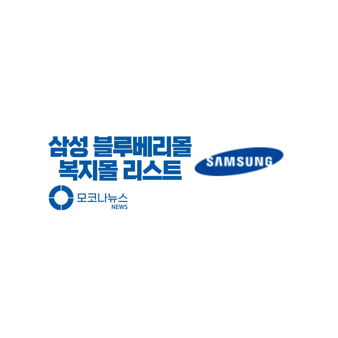 삼성-블루베리몰-리스트