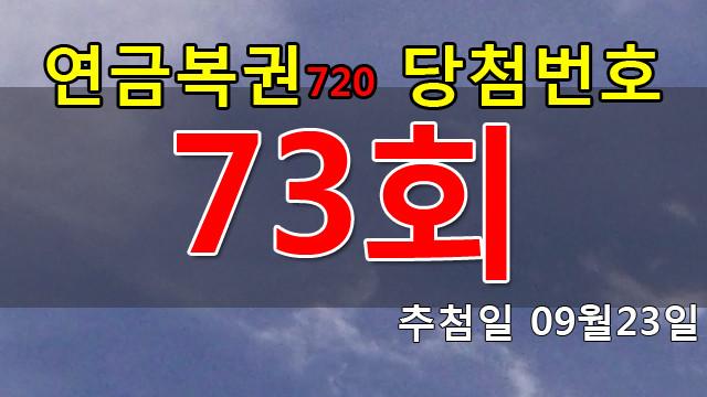 연금복권73회당첨번호 안내