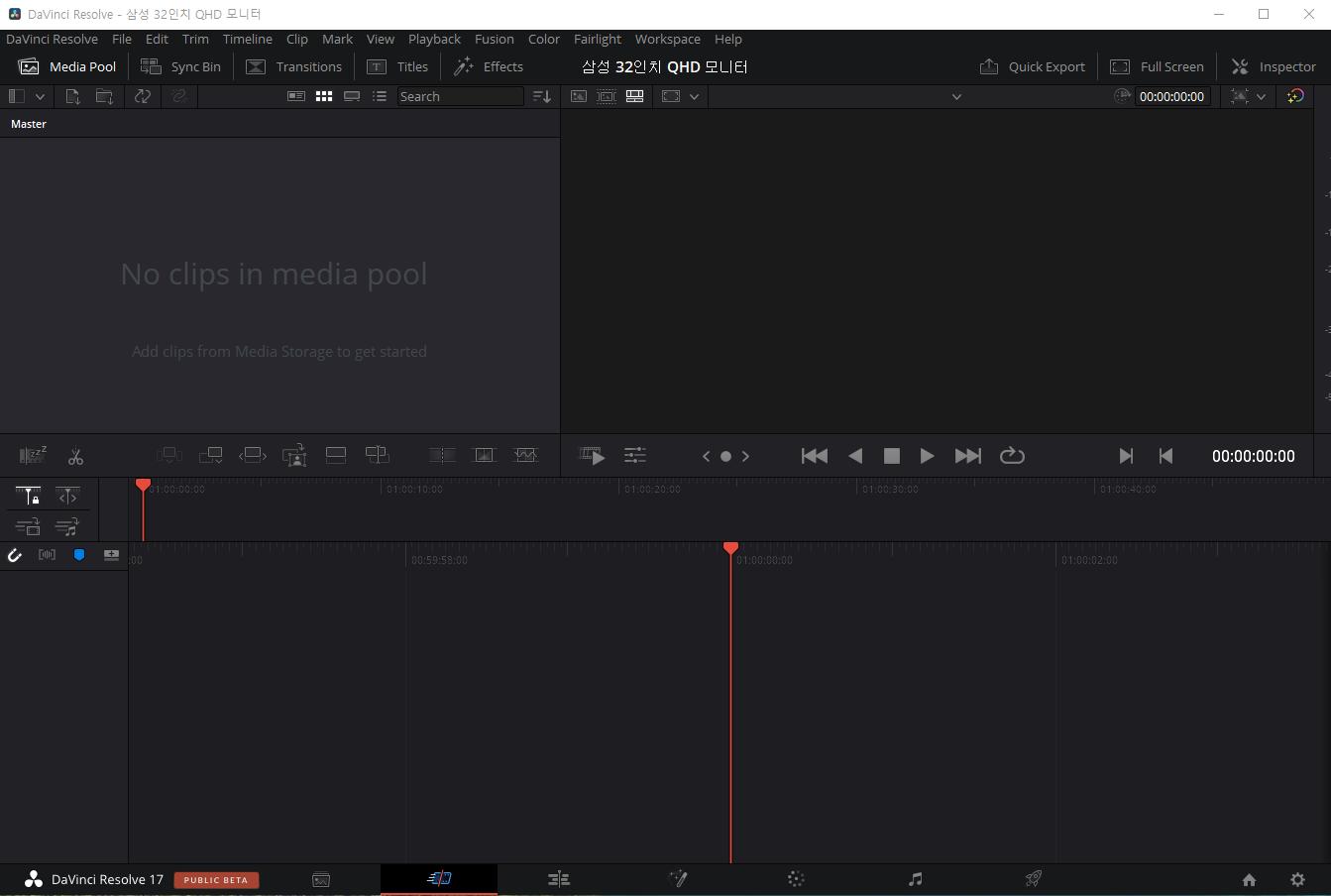 무료 동영상 편집 프로그램 추천 다빈치 리졸브 사용방법 이미지 4