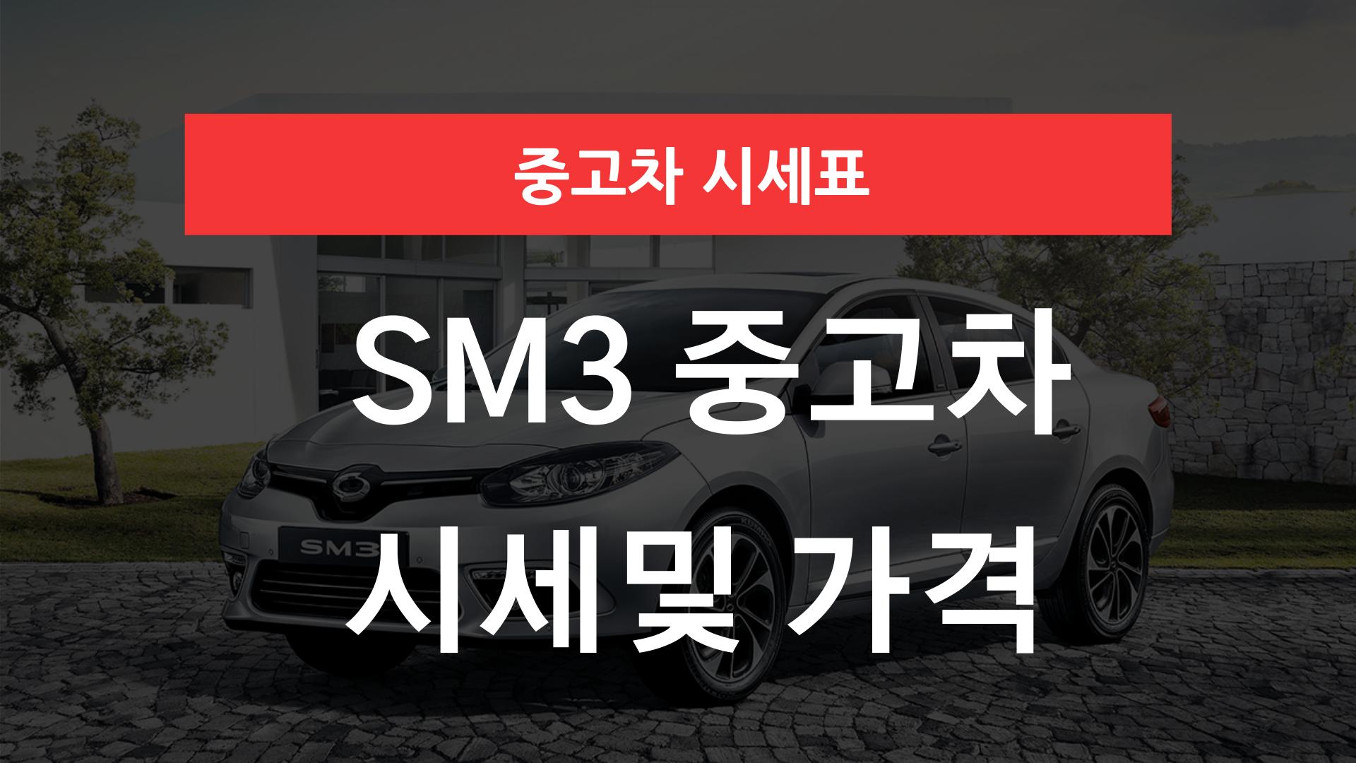 SM3 중고차 시세 및 가격