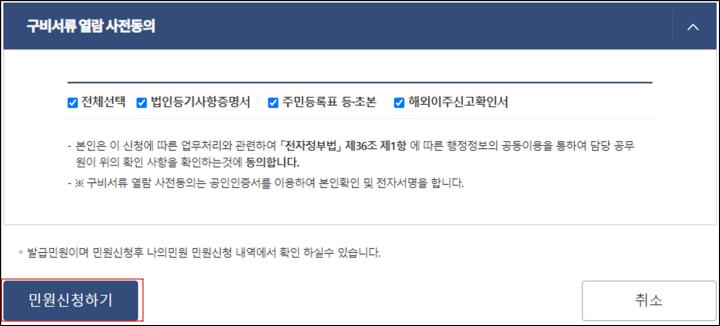 구비서류 열람 사전동의 및 민원신청
