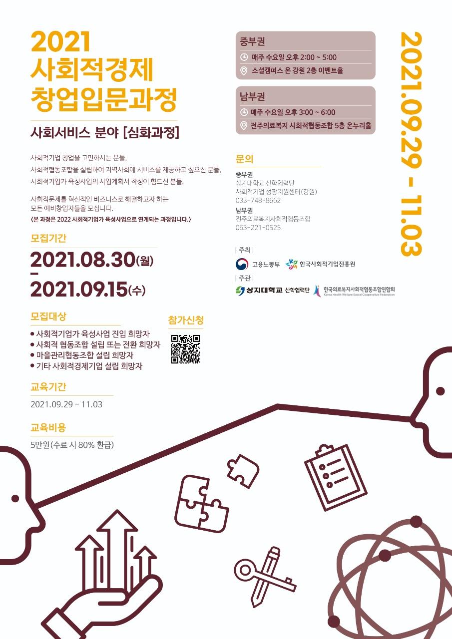 [안내] 상지대학교 산학협력단   2021년 사회적경제 창업입문과정(사회서비스) 심화과정 교육생 모집