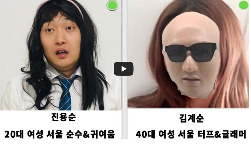 소개팅 어플들의 예쁜 여성들은 진짜 사람일까?(+소개팅 알바 성비 )