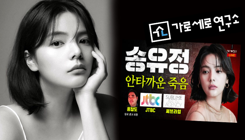 故 송유정 소속사 '명예훼손 혐의'로 가세연 고소