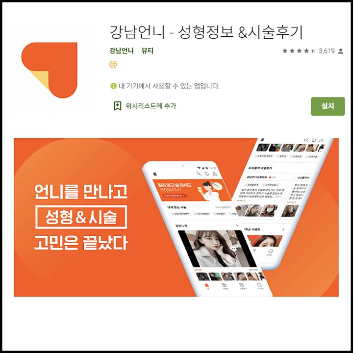 강남언니-앱-플랫폼