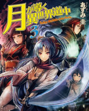 [Ohys-Raws] Tsuki ga Michibiku Isekai Douchuu (BS4 1280x720 x264 AAC)