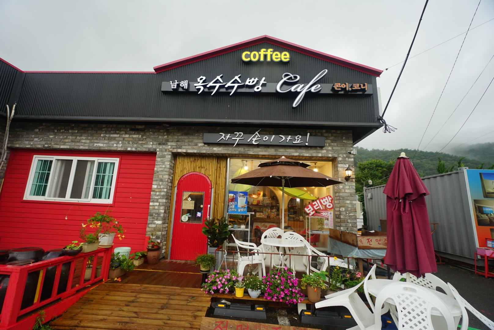 남해 옥수수빵 카페