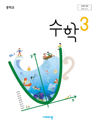 비상 교육 수학 교과서 pdf
