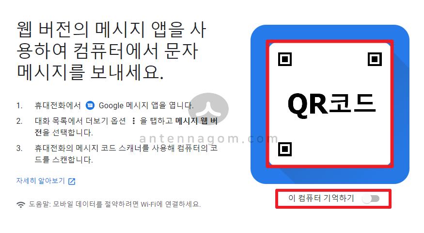 구글 메시지 앱 PC 문자메세지 연동 7