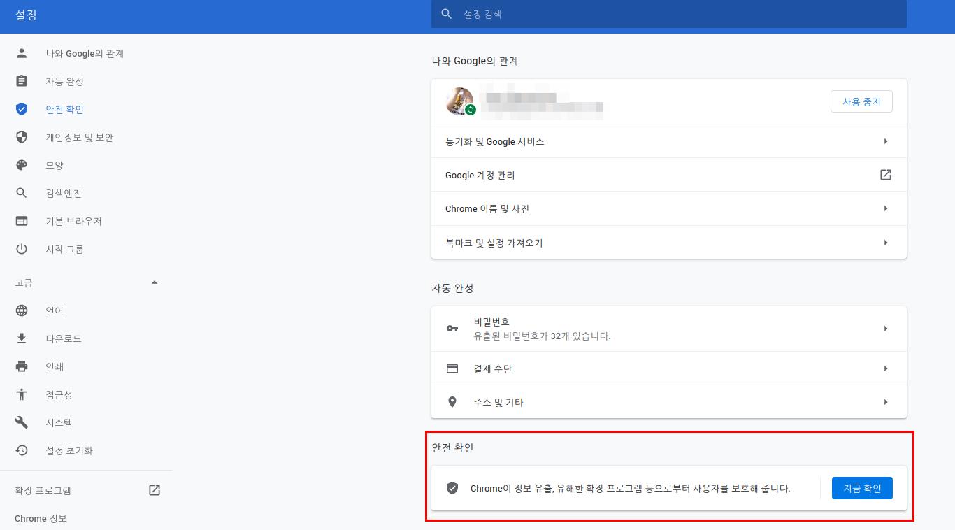 구글 설정의 안전확인 메뉴