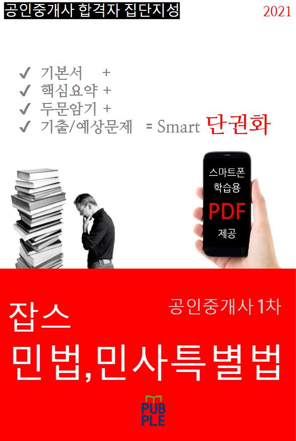 경영학 기출 pdf