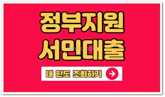 정부지원 서민대출 햇살론15