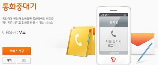 SK 통화중대기 무료로 설정하기