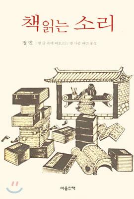 [인용 카드] 책 읽는 소리 / 정민