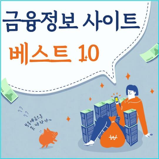 금융정보-사이트-10-썸네일