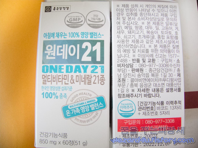 종근당건강 원데이21 멀티비타민 미네랄 60정 상자