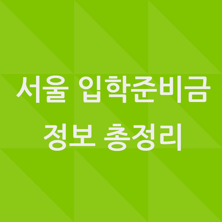 서울시 입학준비금