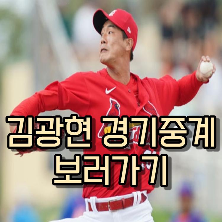 김광현-경기중계