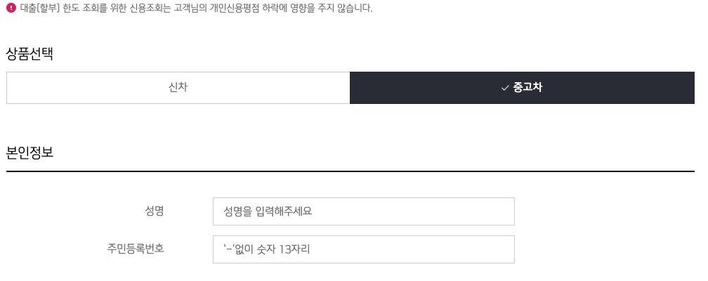 신한마이카_중고차대출_신청시_개인정보입력란