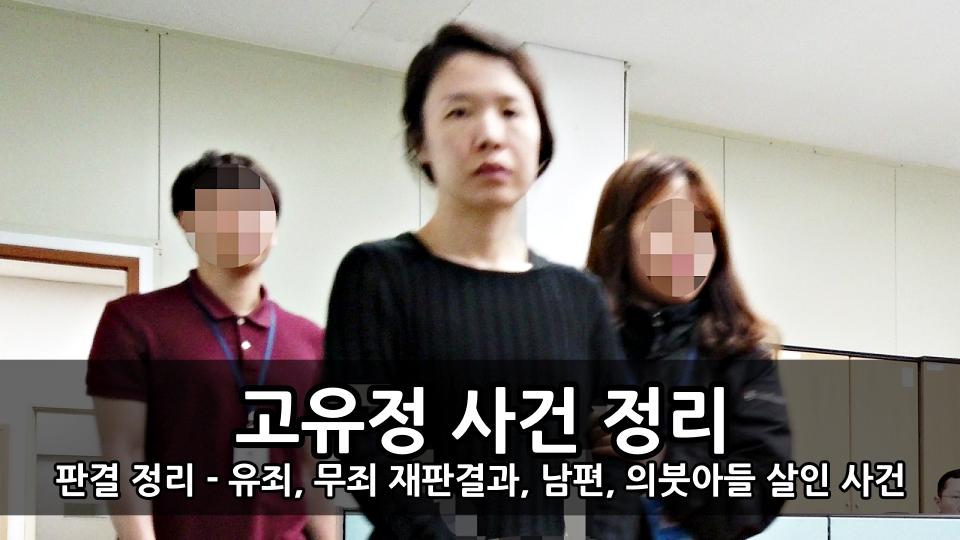 고유정 사건 판결 정리 - 유죄, 무죄 재판결과, 남편, 의붓아들 살인 사건
