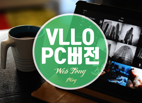 VLLO PC 버전