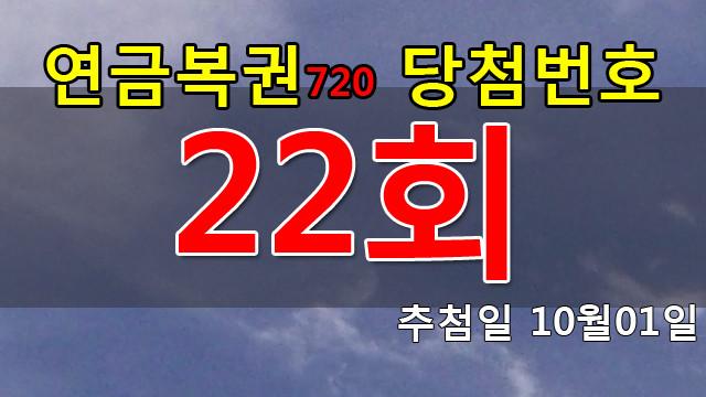 연금복권22회당첨번호 안내