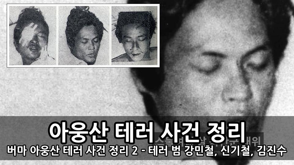 버마 아웅산 테러 사건 정리 2 - 테러 범인 강민철, 신기철, 김진수