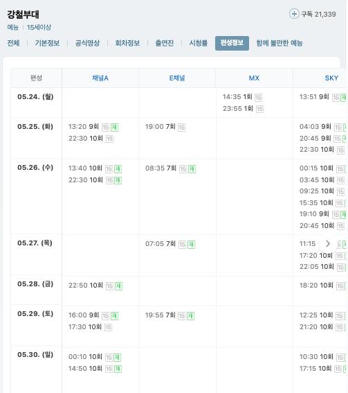 강철부대_다시보기재방송_편성표