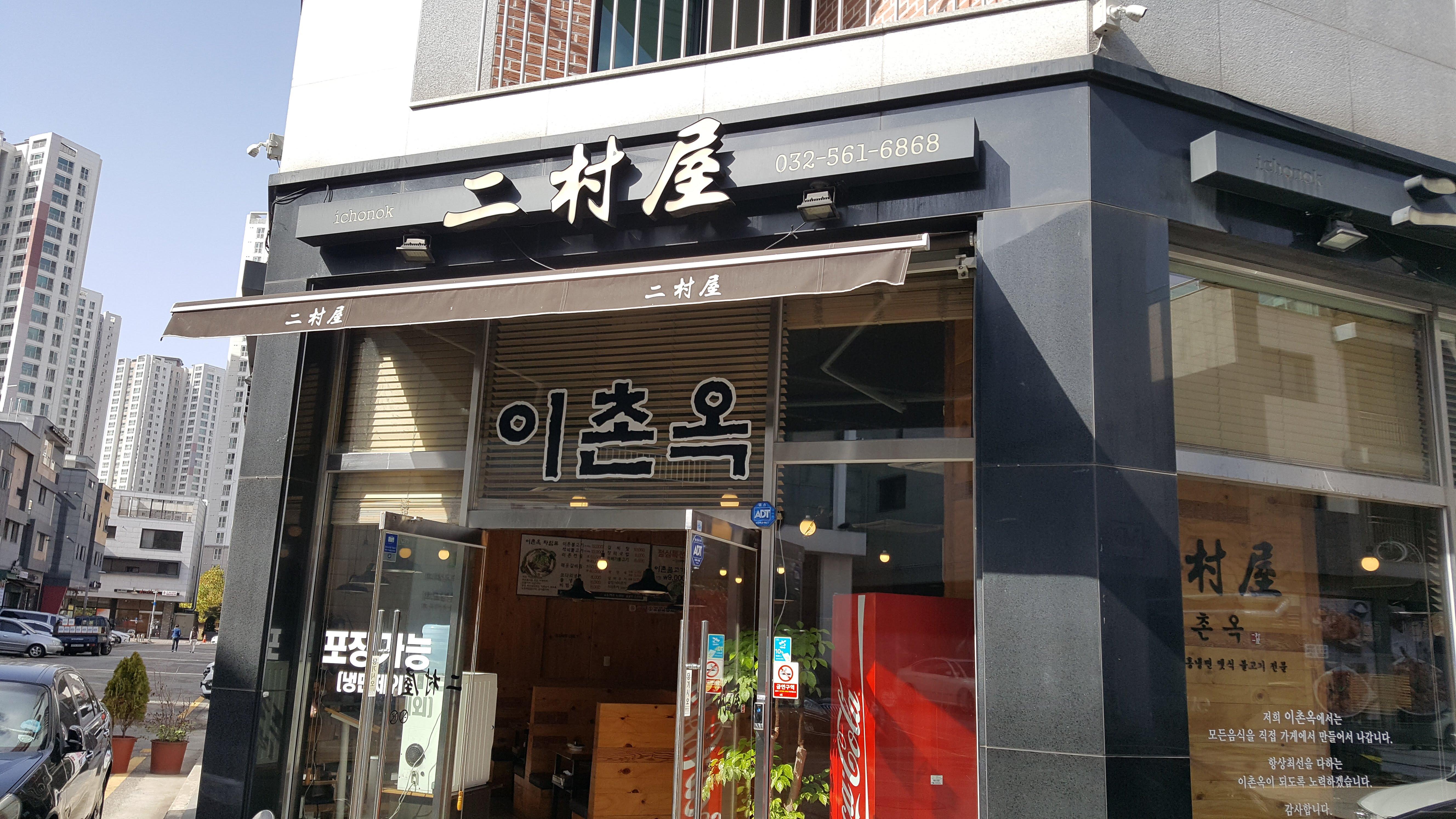 [인천 청라] 불고기와 냉면이 맛있는 청라 이촌옥