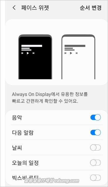 삼성 갤럭시 Always On Display (AOD) 사용법 잠금화면 알림8