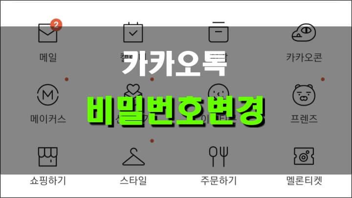 카카오톡-비밀번호-대표-이미지