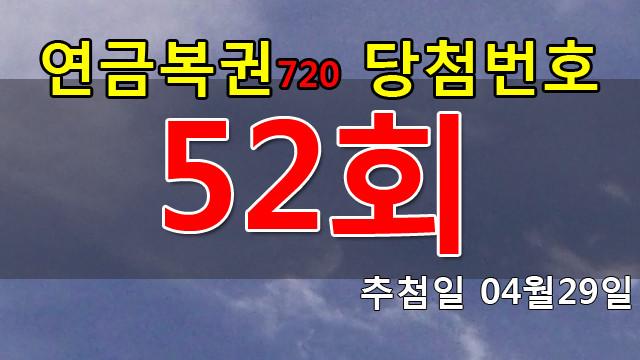 연금복권52회당첨번호 안내
