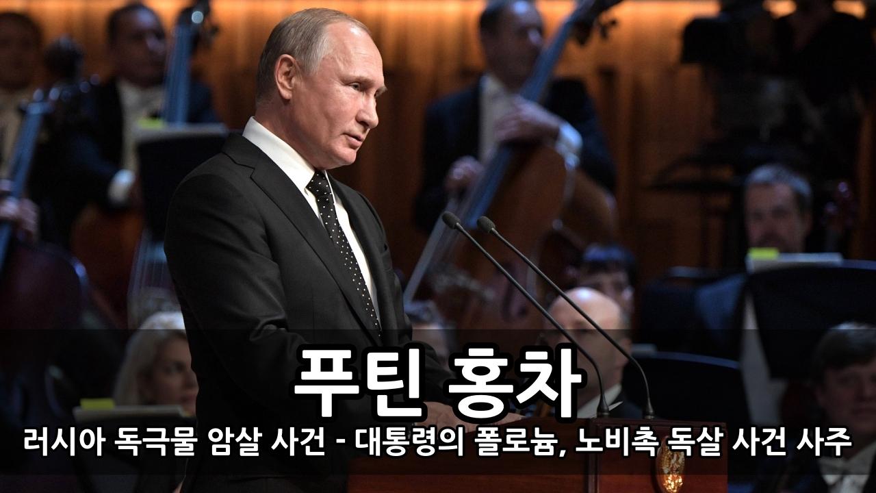 러시아 푸틴 홍차 독극물 암살 사건 - 대통령의 폴로늄, 노비촉 독살 사건 사주