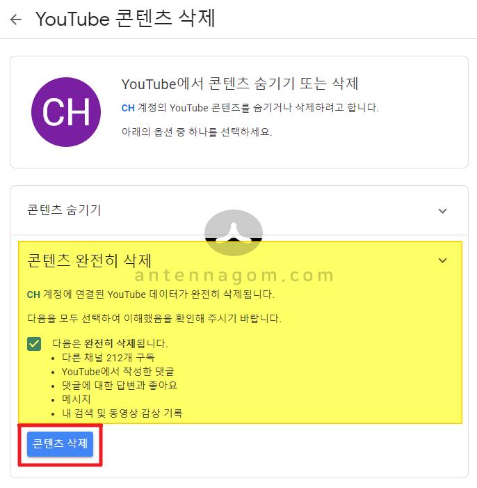 유튜브 채널 삭제 방법 5