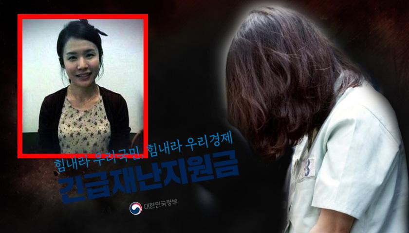 '전 남편 살해' 고유정 교도소서 긴급재난지원금 신청