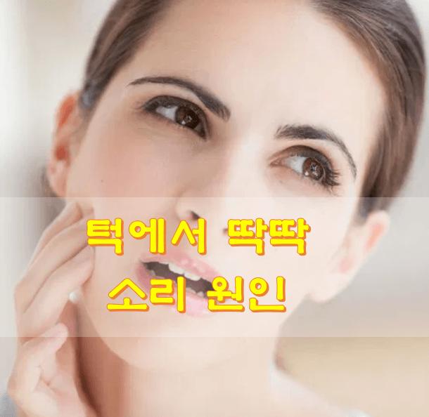 턱-관절-통증-호소하는-여성