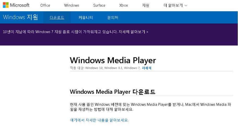 윈도우미디어-플레이어-다운로드1