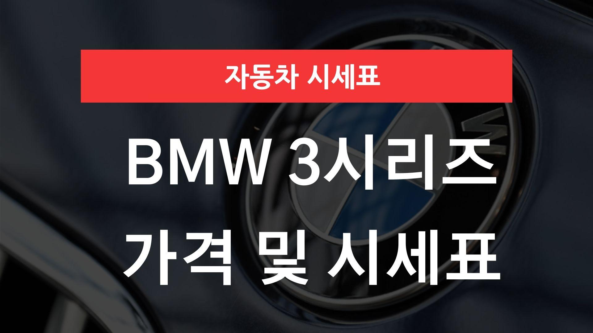 BMW 3시리즈 가격
