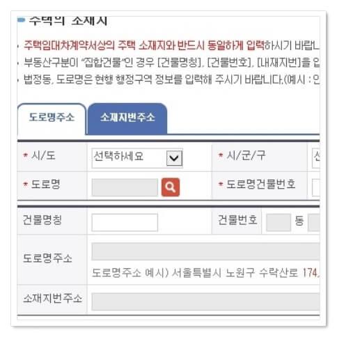 계약서의 등기 소재지 항목