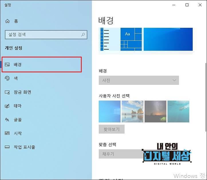 윈도우10 정품 미인증 개인설정 기능 제한
