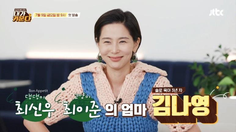 내가 키운다 김나영 나이 집 아파트 위치 전남편 이혼 이유