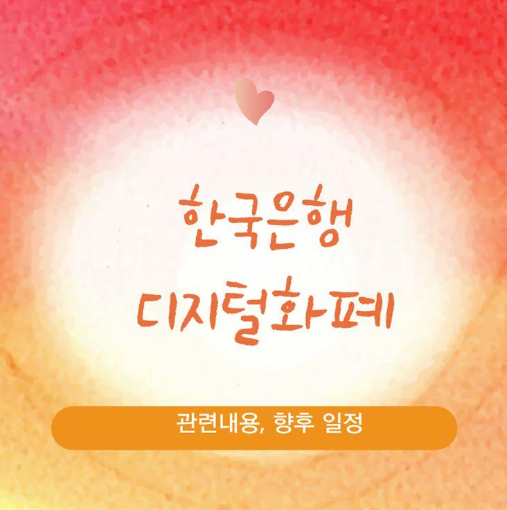 한국은행 디지털화폐