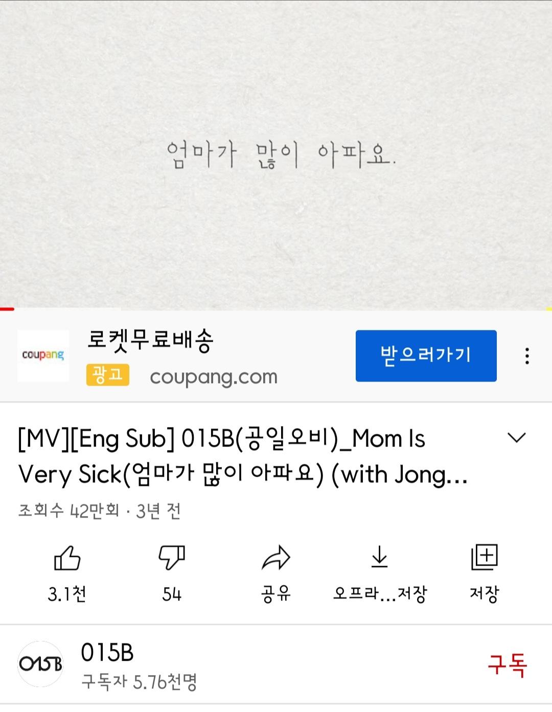 """조우종의 FM대행진(북스타그램), 아침부터 울려버린 노래 """"엄마가 많이 아파요(윤종신)"""""""